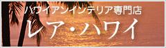 ハワイアンインテリア専門店 レア・ハワイ